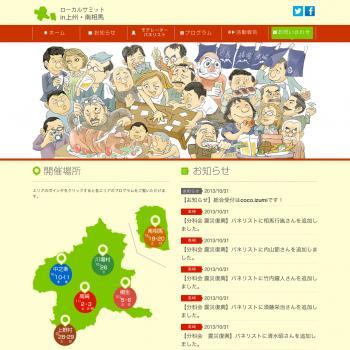ローカルサミット in 上州・南相馬 オフィシャルサイト