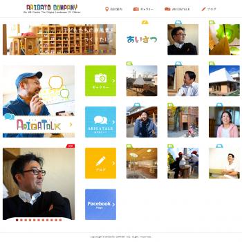 ARIGATO COMPANY株式会社 オフィシャルサイト