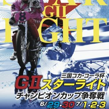 伊勢崎オートポスター GⅡスターライトチャンピオンカップ争奪戦