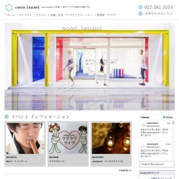 coco.izumi オフィシャルサイト