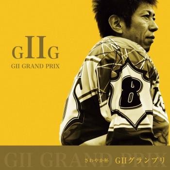 伊勢崎オートポスター GⅡグランプリ