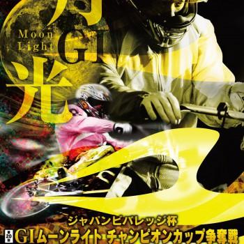 伊勢崎オートポスター G1ムーンライトチャンピオンカップ争奪戦