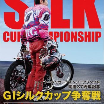 伊勢崎オートポスター GⅠシルクカップ争奪戦