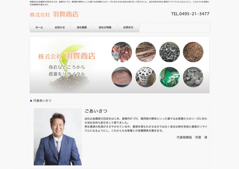 羽賀商店__金属回収・買取_リサイクル