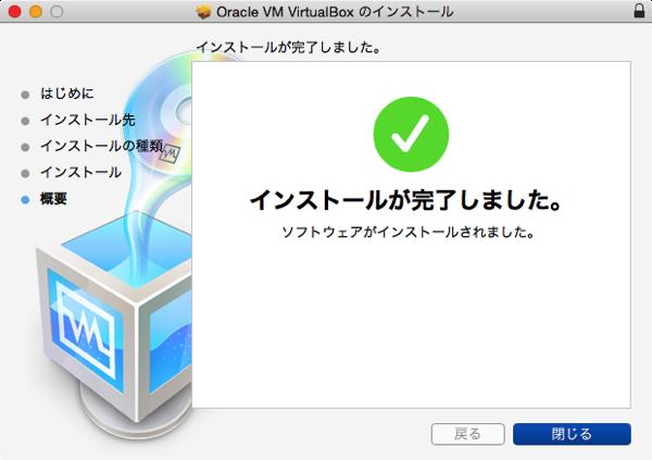 Virtualboxのインストールが完了しました。