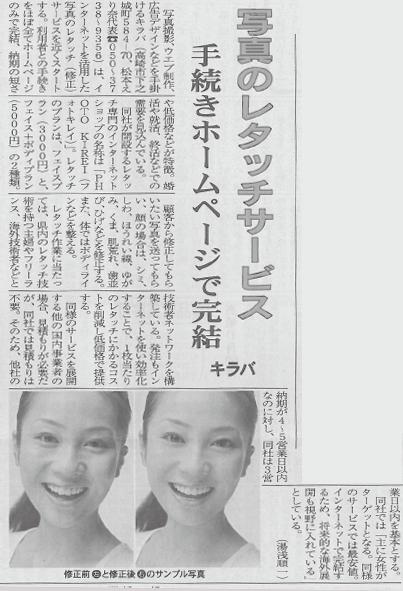 ぐんま経済新聞 2015年8月27日号