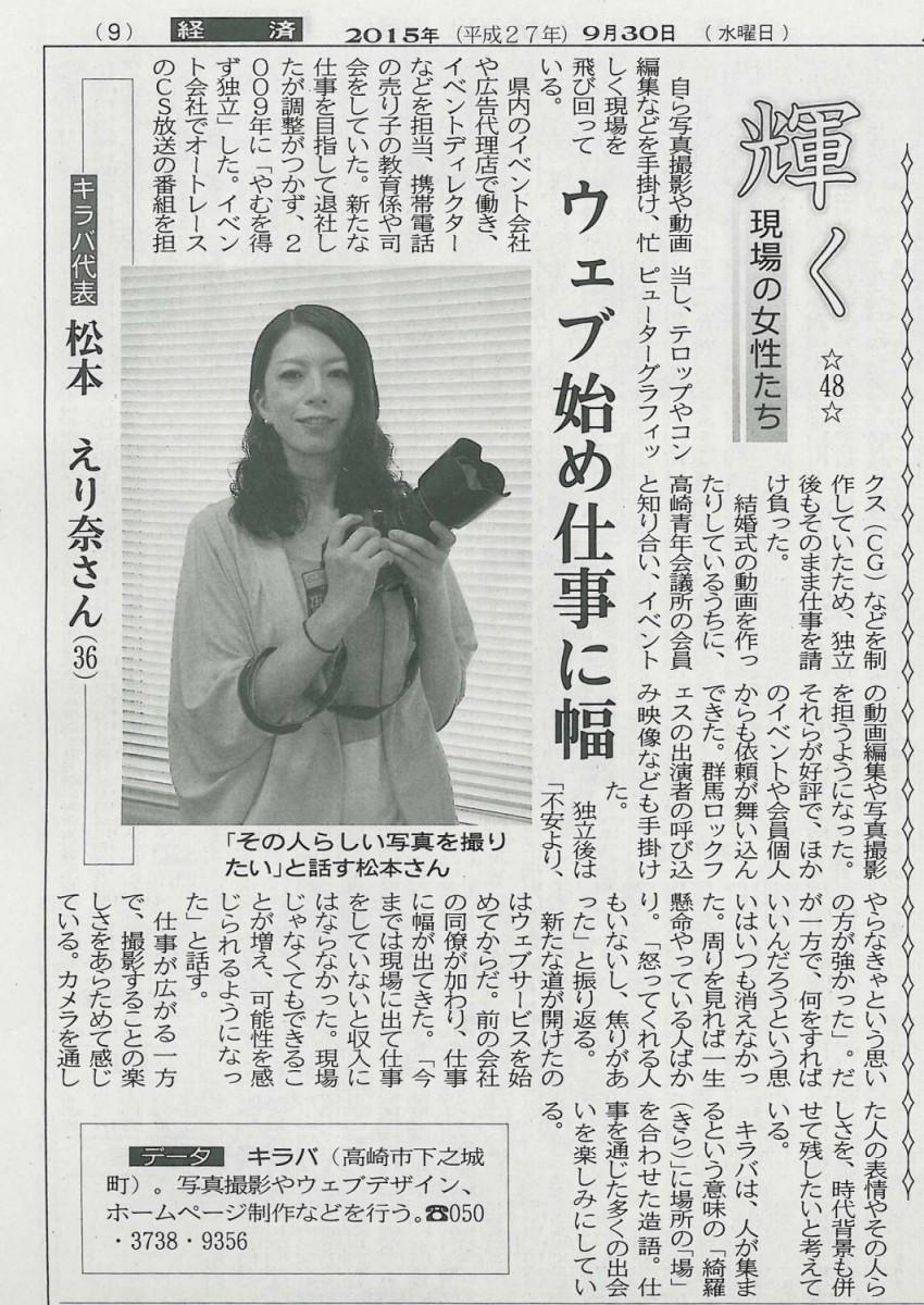 2015年9月30日 上毛新聞 輝く
