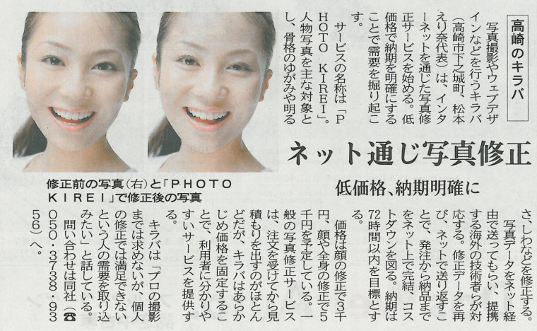 上毛新聞2015年9月4日号