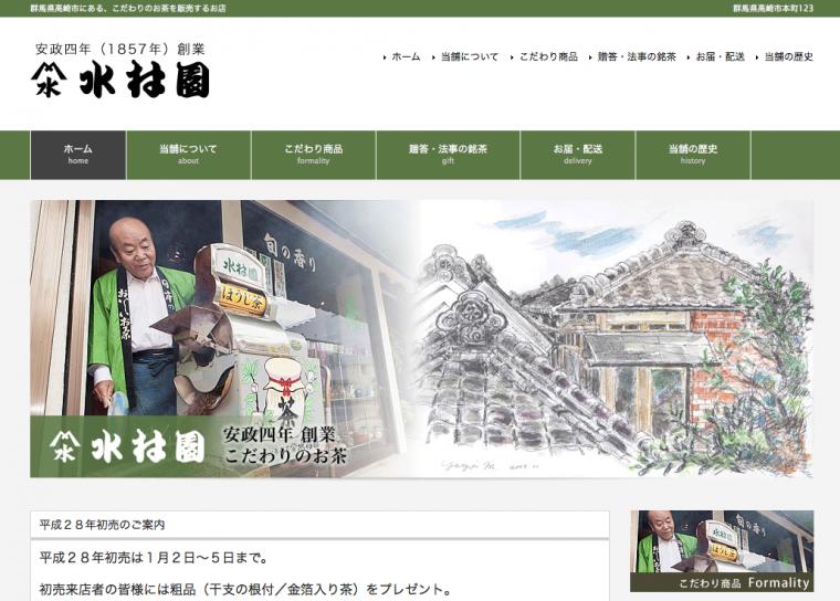 茶舗 水村園 オフィシャルサイト