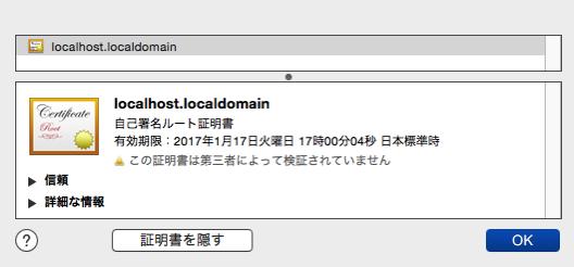 opensslでローカル開発環境でSSL