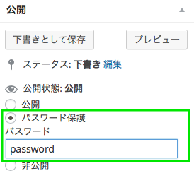 wordpress-password-protect