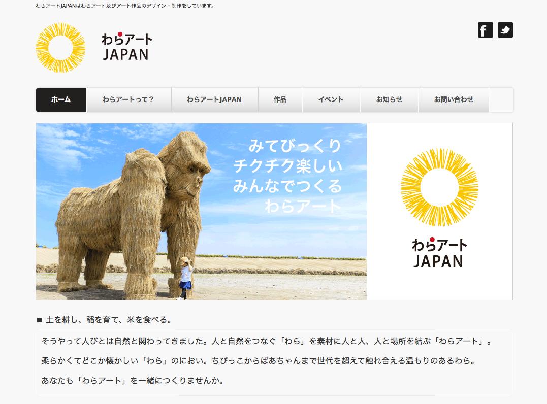 NPO法人  わらアートJAPAN オフィシャルサイト