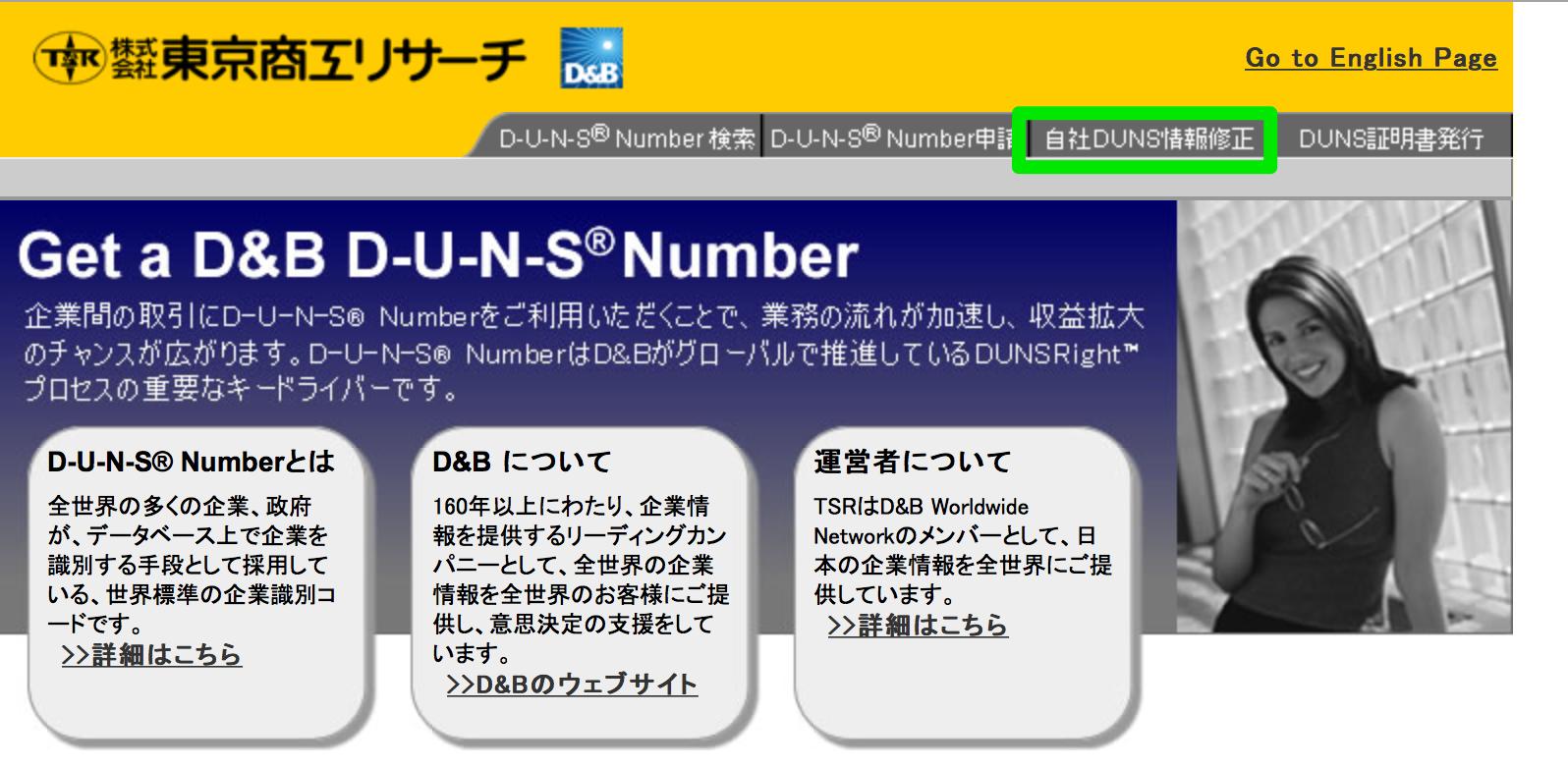 duns-number-tokyo-shoko-research01.png