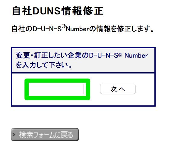 duns-number-tokyo-shoukou-research02