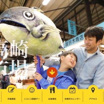 高崎市総合卸売市場 様のホームページ