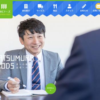松村フーズ 様のホームページ