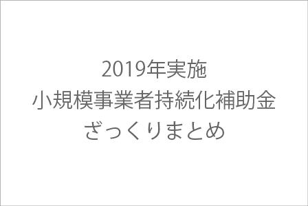 syoukibo-2019-sammary